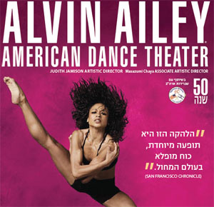 Alvin Ailey TA Poster
